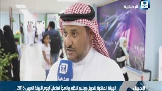 الهيئة الملكية للجبيل وينبع تنظم برنامجا تفاعلياً ليوم البيئة العربي 2016