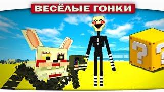 - Марионетка против Фокси Аниматроника Весёлые гонки Minecraft Luky Block