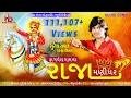 Suresh Rawat 2020 Il Faghwel Gam Na Raja Manidhar II Bhathiji Maharaj Song ll Bhakti Gafuli Timli