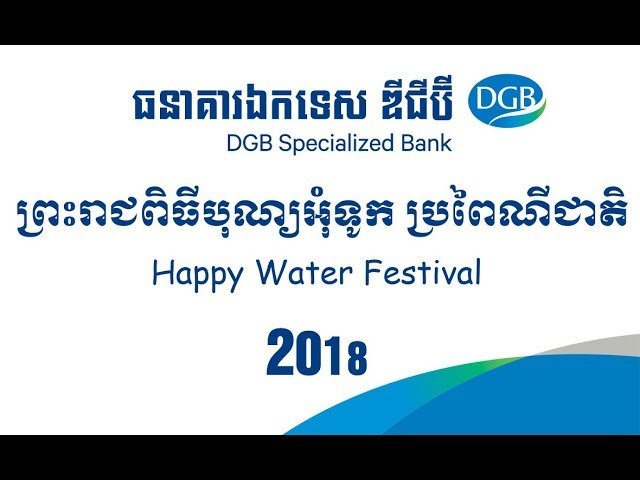 2018 Water Festival of DGB Specialized Bank