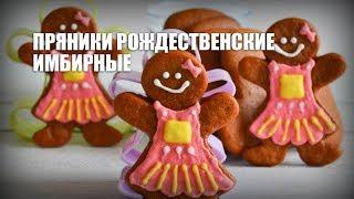 Рождественские пряники имбирные — видео рецепт