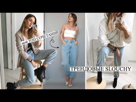 ДЖИНСЫ SLOUCHY | Главный джинсовый тренд 2020 🔥 Как носить ?