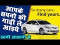 Used cars for sale in India : 10 Best Used Car Websites : Cheap Old Cars : Second hand car market