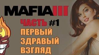 ЧЕСТНЫЙ ОСМОТР - Mafia III - Часть #1 [PC, ультра настройки] [HARD]