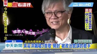 20181206中天新聞 完整版「蜂蜜檸檬」 吳蕚洋MV破百萬點閱