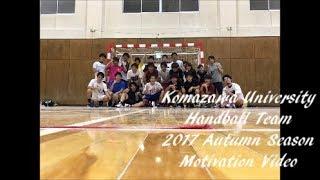 駒澤大学ハンドボール部 2017年秋季リーグ モチベーションビデオ
