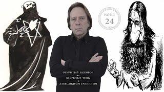 Гришка Распутин - монструозный самец: о любви, рабстве и вечной русской печали