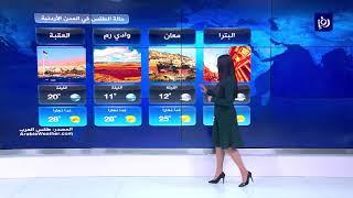النشرة الجوية الأردنية من رؤيا 25-11-2019 | Jordan Weather