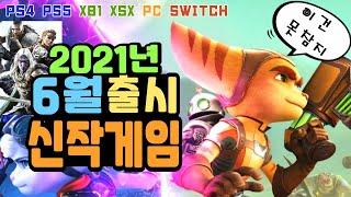 6월 출시 신작 게임 (종합) [PS4, PS5,닌텐도…