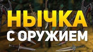 КЛАД С ОРУЖИЕМ В SKYRIM | The Elder Scrolls V: Skyrim