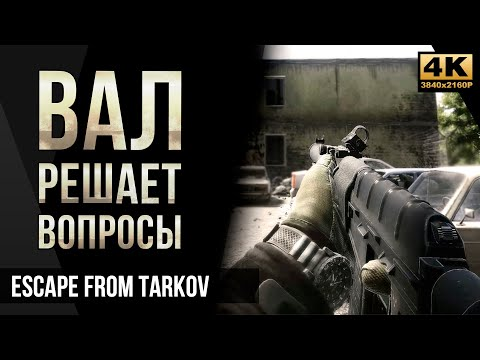 ВАЛ решает вопросы • Escape From Tarkov №39 [4K]