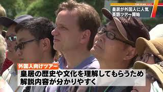 皇居を巡る「英語ツアー」開始 急増の外国人観光客に人気