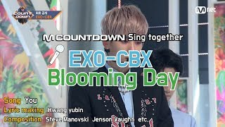 [MCD Sing Together] EXO-CBX - Blooming day  Karaoke ver.