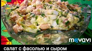 Салат с фасолью и сыром. salad with beans and cheese  #salad #вкусняшки #салат