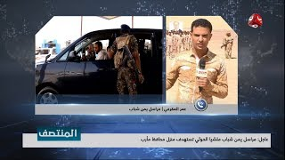 عاجل : مراسل يمن شباب مليشيا الحوثي تستهدف منزل محافظ مأرب