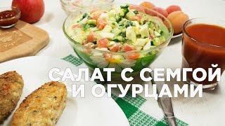 Салат с семгой и огурцами [Рецепты Весёлая Кухня]
