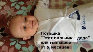 """Потешка """"Этот пальчик - деда"""" для малышей от пяти месяцев"""
