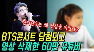 [K-POP NEWS] 600,000 YouTuber that won a ticket to BTS concert and was forced to erase the video.
