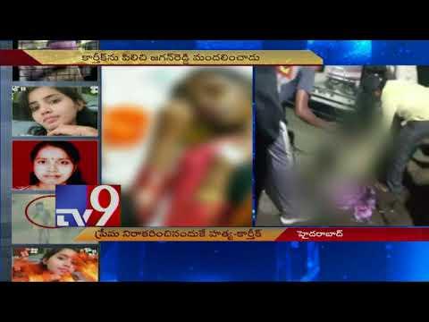 Sandhya Rani murder || Womanhood turns curse - TV9