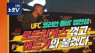 UFC '코리아 좀비' 정찬성