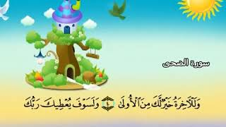 سورة الضحى للاطفال مكررة  7 مرات الشيخ المنشاوي المصحف المعلم ترديد الاطفال
