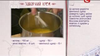 Рецепт: Заварной крем – Все буде смачно. Выпуск от 08.11.15