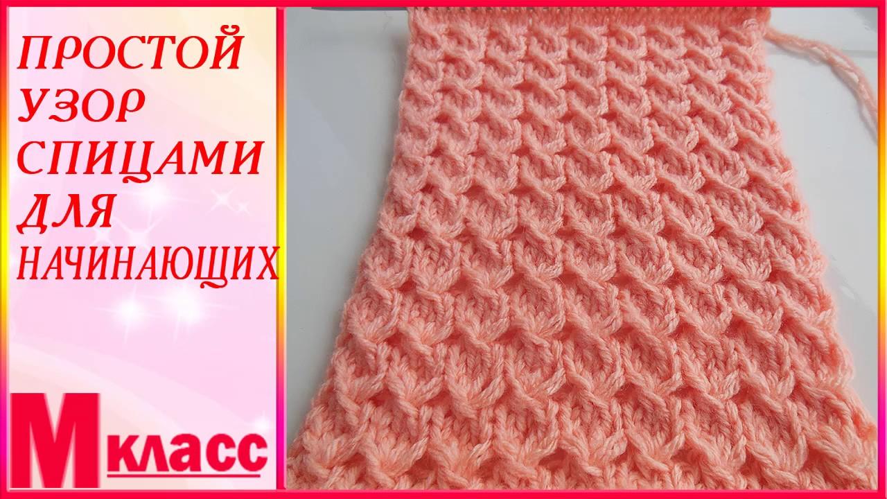 простой узор спицами для начинающих Slip Stitch Knitting Youtube
