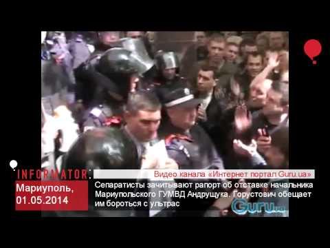 Полковник миллиции Юрий Горустович обещает сепаратистам не мешать проведению «референдума» Мариуполь