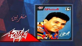 Metgharabeen - Mohamed Fouad متغربين - محمد فؤاد