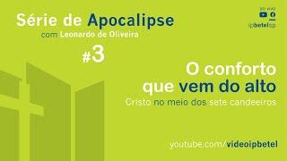 Apocalipse: o conforto que vem do alto [Parte 3] | Leonardo Oliveira