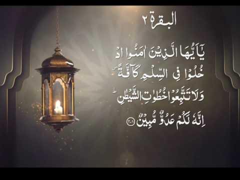 Full Download] Al Bakara Namaz Aur Sabar Recitation Of Holy Quran