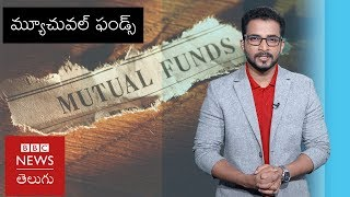 #LubDabbu: Why Mutual Funds growth is slow in these days? (BBC News Telugu)