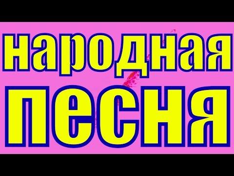 АХ ЗАЧЕМ ЭТА НОЧЬ ТАК БЫЛА ХОРОША / Русская народная / Застольная песня