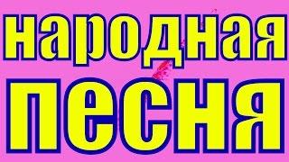 """Песня """"АХ ЗАЧЕМ ЭТА НОЧЬ ТАК БЫЛА ХОРОША"""" русские народные застольные песни красивые клипы лучшие"""