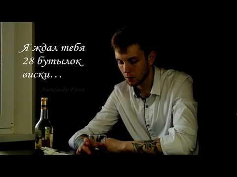 Игорь Магеллан - «Я ждал тебя 28 бутылок виски»