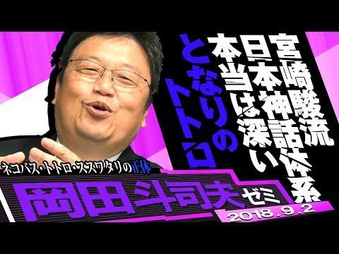 岡田斗司夫ゼミ9月2日号「大人のための『となりのトトロ』学入門!人類と戦争して滅ぼされたトトロ族、ネコバスの正体と水木妖怪との対決など、知られざるトトロの奥深さ」
