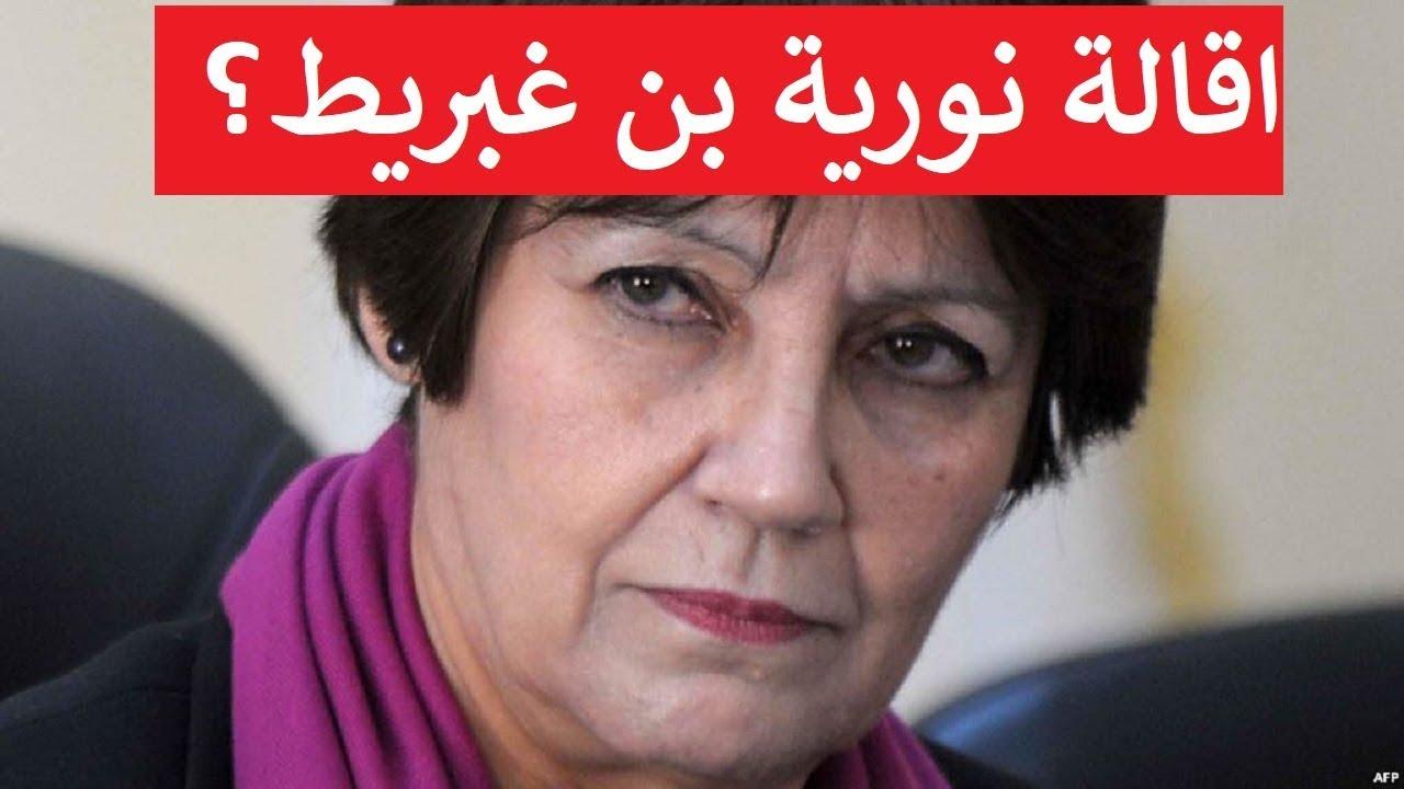 48 ساعة ستحسم مصير الوزيرة هل يضحي بوتفليقة بـ الوزيرة بن غبريط ؟