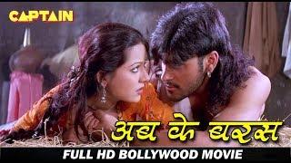 अब के बरस ( Ab Ke Baras ) बॉलीवुड हिंदी ऐक्शन फिल्म || आर्य बब्बर, अमृता राव, शक्ति कपूर