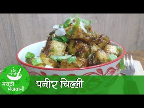 Paneer Chilli Recipe Recipes In Marathi Marathi Mejwani Youtube