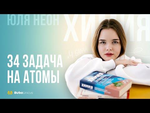 34 задача на атомы | ХИМИЯ ЕГЭ | Юля Неон