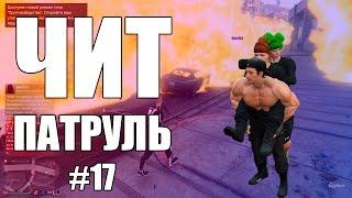 GTA Online: ЧИТ ПАТРУЛЬ #17: Читер подставил меня и взорвал всю сессию