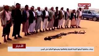 نزعات مناطقية اججتها النزعة القبلية والطائفية وهيمنتها الجائرة على اليمن  | تقرير يمن شباب