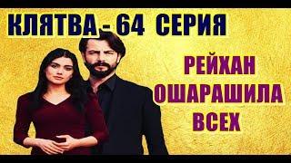 КЛЯТВА / YEMIN 64 СЕРИЯ РЕЙХАН ОШАРАШИЛА ВСЕХ  ПОСТАВИВ НА МЕСТО ДЖЕМРЕ
