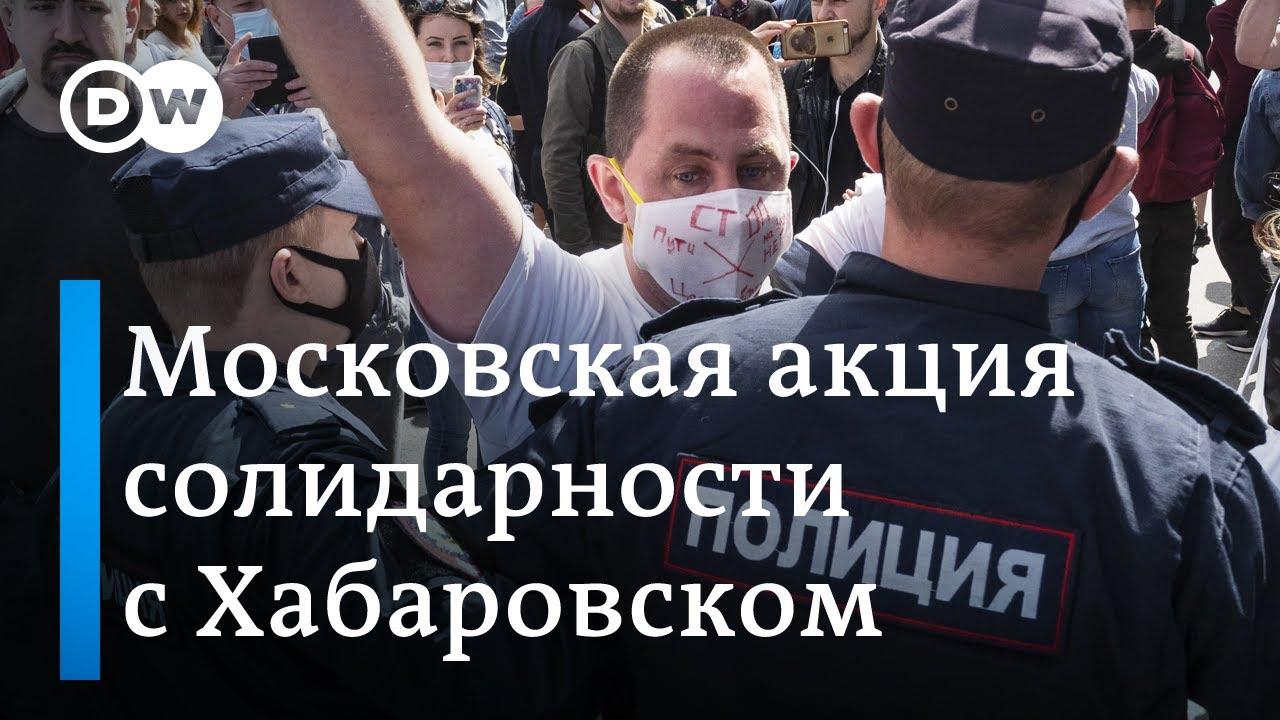 Задержания в Москве на акции в поддержку Хабаровска