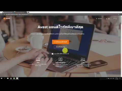สอนลง Avast Free Antivirus โปรแกรมสแกนไวรัสฟรี และเบาที่สุด