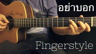 อย่าบอก - อะตอม Fingerstyle Guitar Cover(tab)