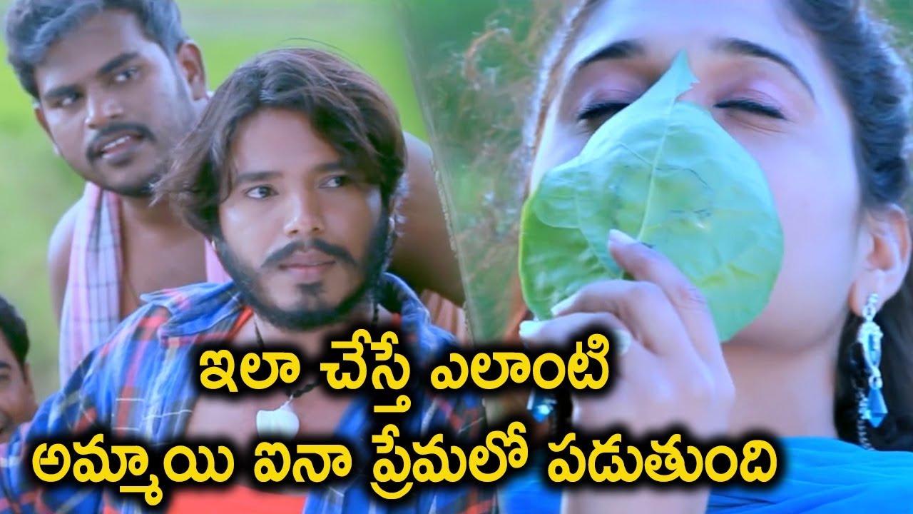 ఇలా చేస్తే ఎలాంటి  అమ్మాయి ఐనా ప్రేమలో పడుతుంది | Kharjooarm Telugu movie Intresting Love Scenes