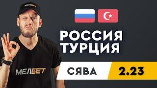 РОССИЯ ТУРЦИЯ Прогноз Сявы на футбол