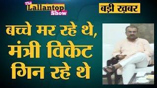 Bihar के Muzaffarpur में Encephalitis से 100 मौतें Health Minister Mangal Pandey की संवेदनहीनता