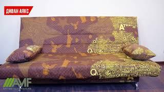 Диван раскладной Аякс механизм клик-кляк. Обзор дивана от amf.com.ua